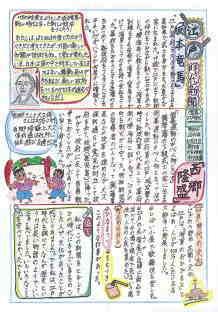 江戸時代新聞」